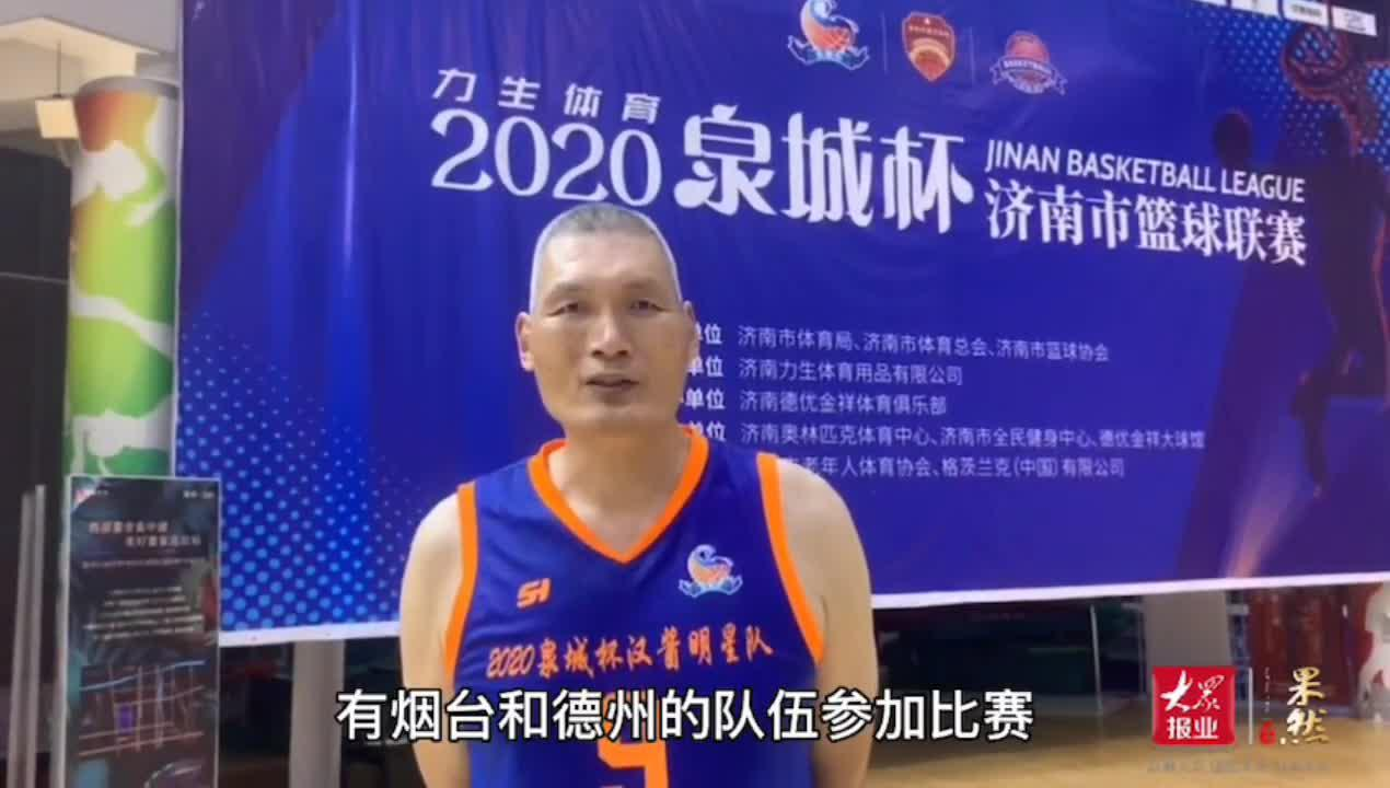 果然视频丨山东篮球名宿纪敏尚参加泉城杯,对篮球爱好者送寄语