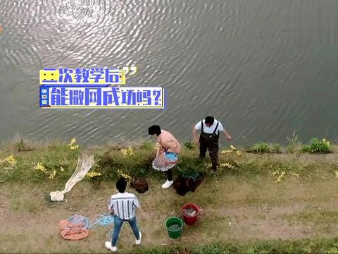 天天向上:鱼儿们你们去哪儿了?小鬼鹤鹤成为这片鱼塘最惨组合