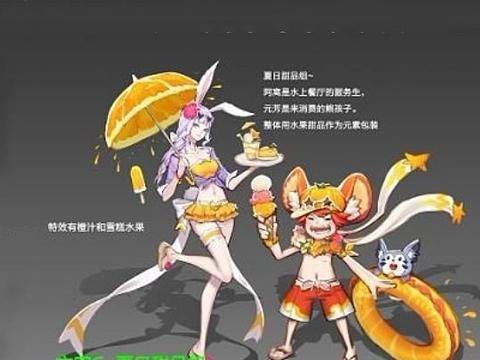蜜橘之夏未上线的3款星元,梦露造型出必秒,粉色兔女郎也很可爱