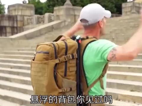 国外科技公司,发明黑科技悬浮背包,背上旅游杠杠滴