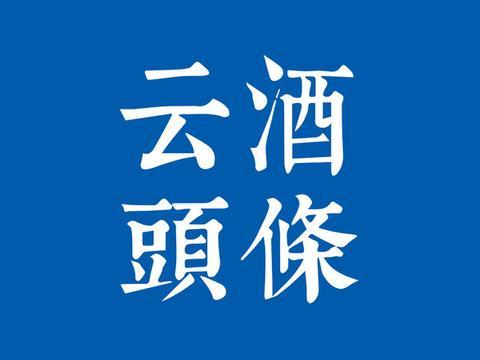 """汾阳酒博会开幕;""""让发酵参数看得见""""或成现实;两酒类团标发布"""
