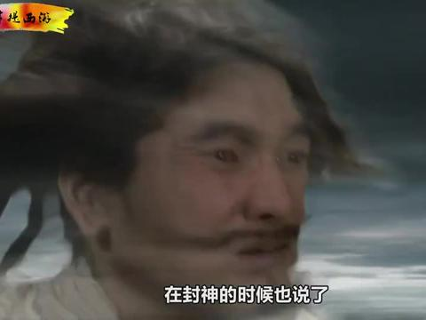 封神榜上诸神之首,为何是一个无功之魂,你看看姜子牙说了啥!