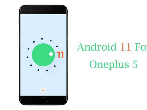 旧手机也能用上最新系统,一加5刷入安卓11体验