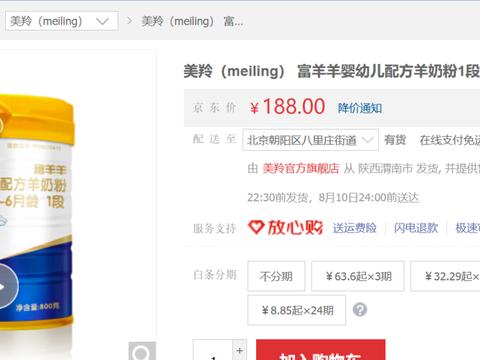 小奶粉质量问题频发:高培臻爱动销差,红星美羚被迫降价促销!