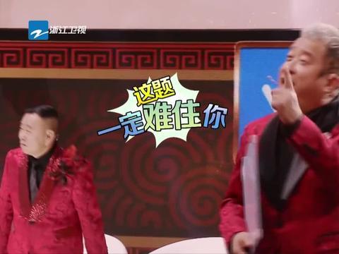 王祖蓝马丽用尽浑身解数,激情演绎拦架,宋小宝:就听见狗叫了!