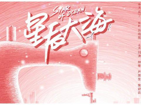 《星辰大海》开机,刘涛经历被造谣风波后现身,搭档TVB小生林峯