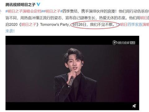 《明日》演唱会定档,四季人气学员首集结,李宇春华晨宇加盟?