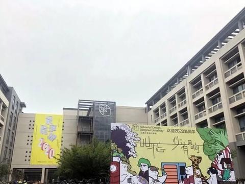 迎新!江南大学设计学院2020级迎新进行时