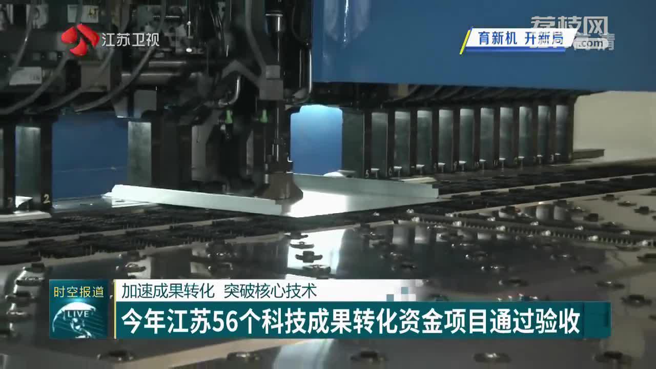 加速成果转化 突破核心技术 2020年江苏56个科技成果转化资金项目通过验收