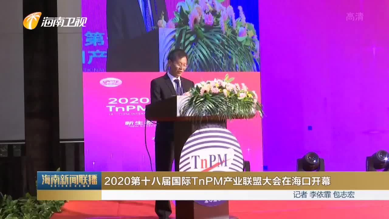 2020第十八届国际TnPM产业联盟大会在海口开幕