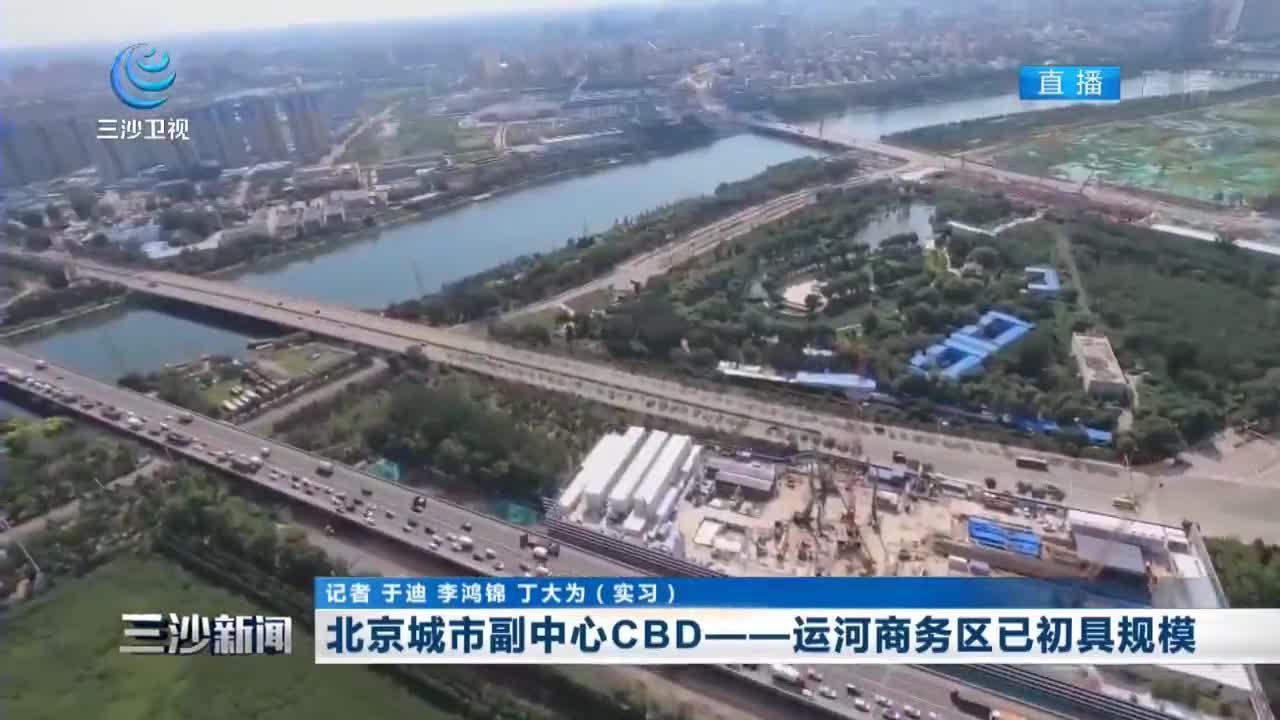 北京城市副中心CBD——运河商务区已初具规模