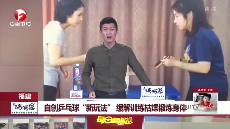 """福建:自创乒乓球""""新玩法""""  缓解训练枯燥锻炼身体"""