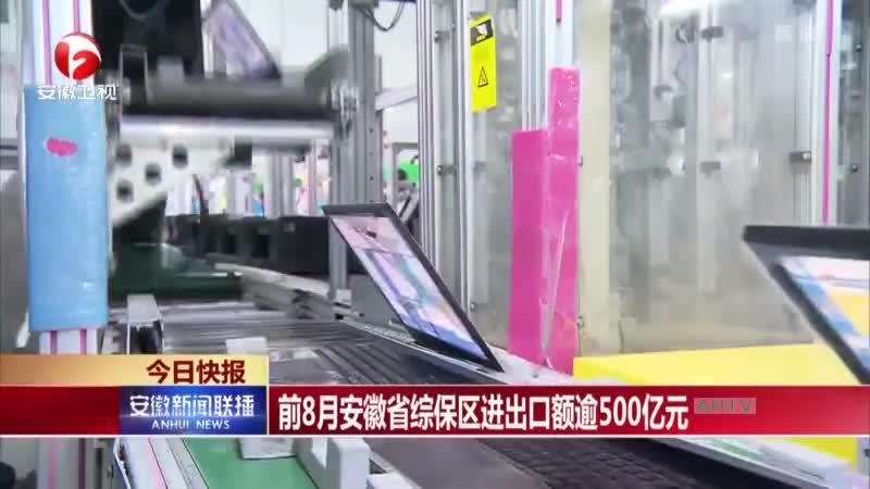 前8月安徽省综保区进出口额逾500亿元