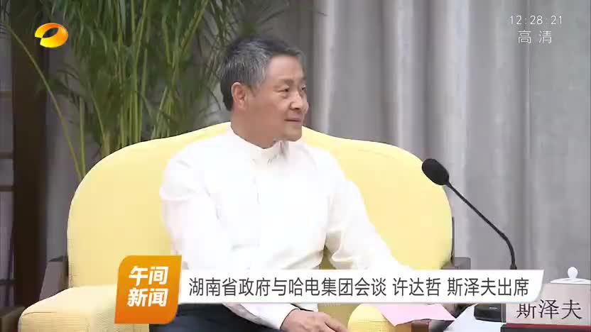 湖南省政府与哈电集团会谈 许达哲 斯泽夫出席