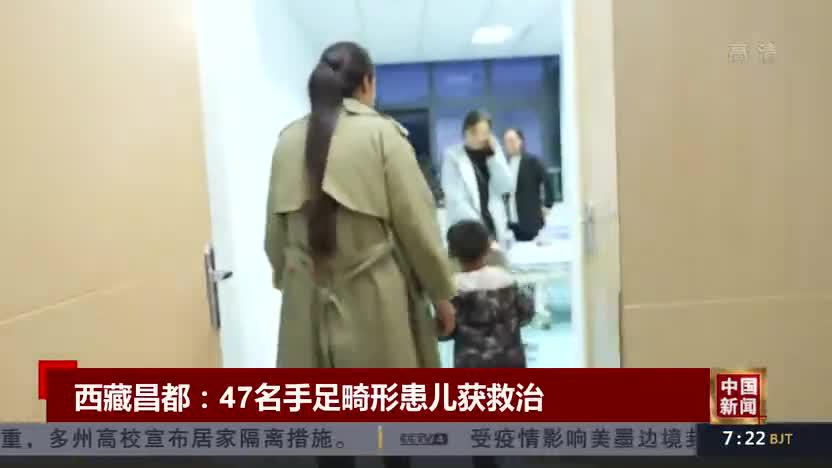西藏昌都:47名手足畸形患儿获救治