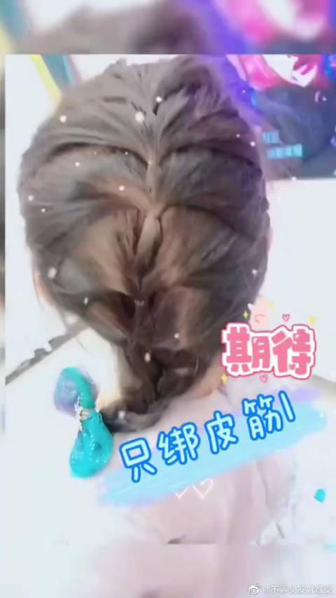 不会编发也能扎爱莎发型,出了3款爱莎发型,这个是最简单的