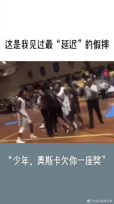 一位被篮球耽误的影帝,这反射弧比长城都长,太搞笑了!