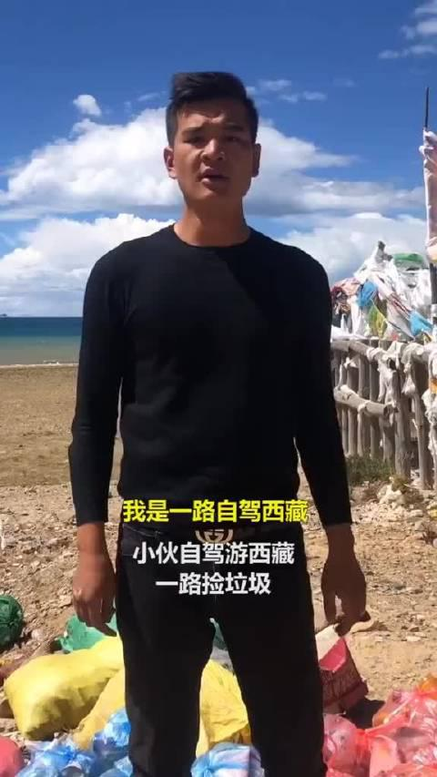90后小伙自驾游西藏一路捡了500多袋垃圾:在做一件快乐的事!