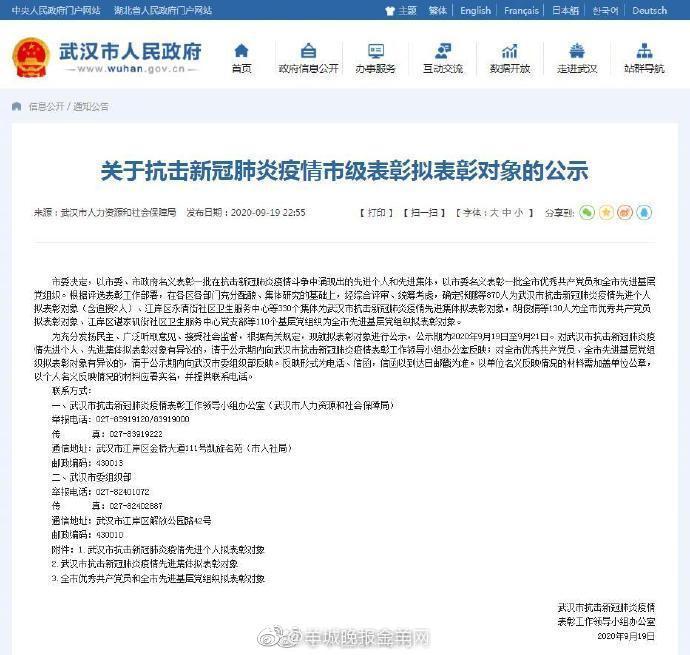 武汉抗疫先进拟表彰对象公示:张鹏等870人入选