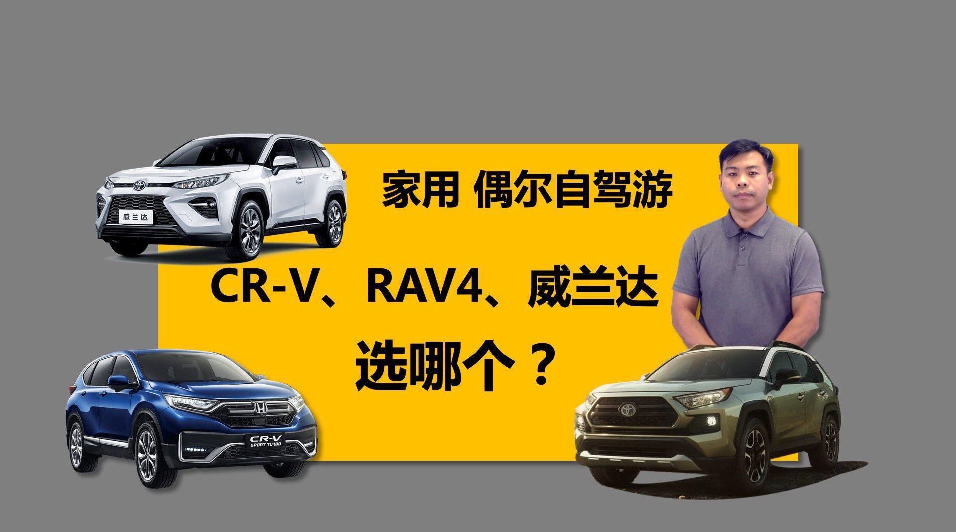 视频:有网友留言问:家用偶尔自驾,CR-V、RAV4、威兰达该选谁……