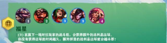 云顶之弈:最快乐的羁绊?6福星9连跪后,竟爆出5个偷窃手套!(图8)