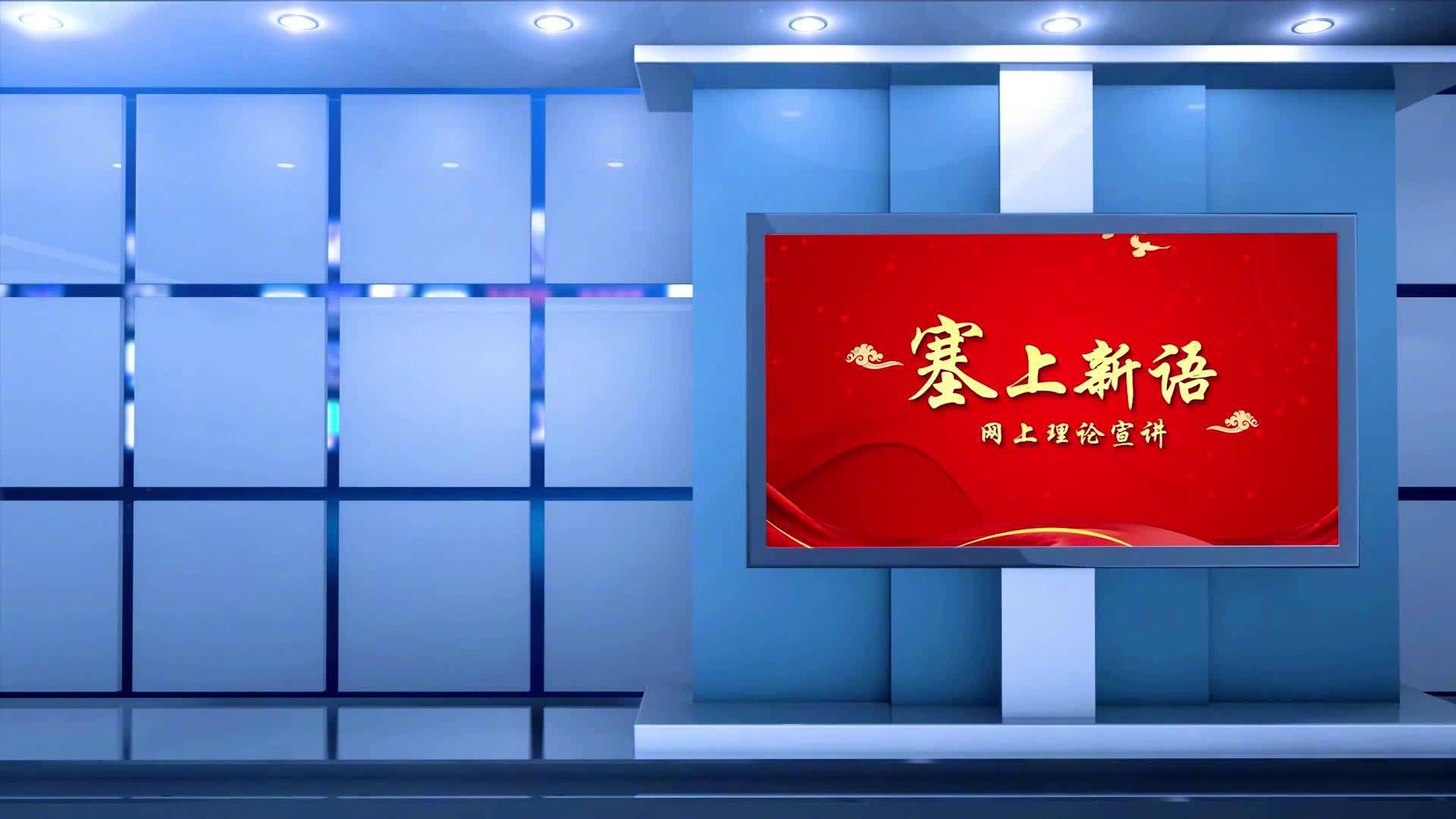 """""""塞上新语""""网上理论宣讲第二期:抓好生态环境保护——王丛霞"""