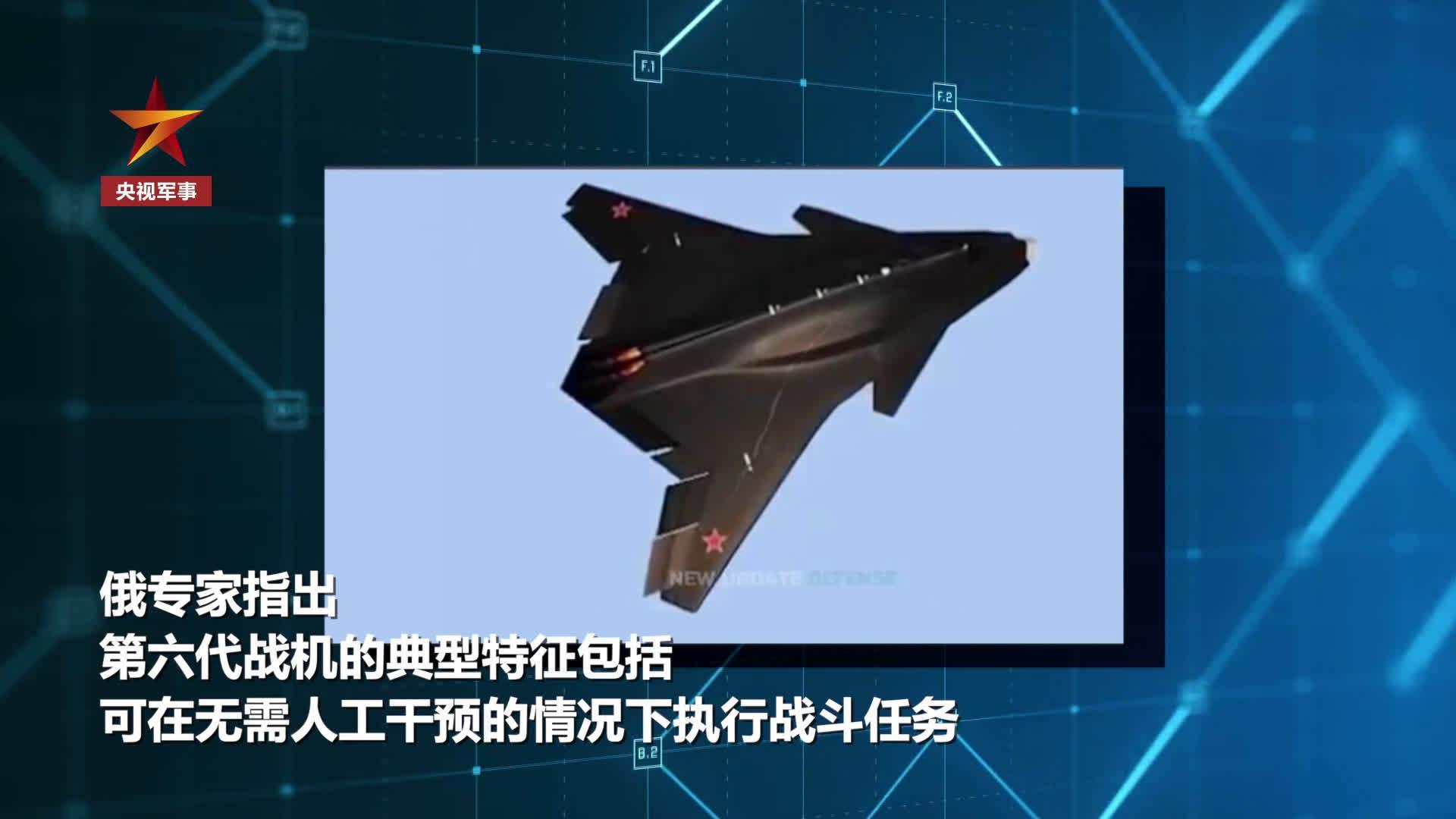 俄罗斯或研发联合六代战机