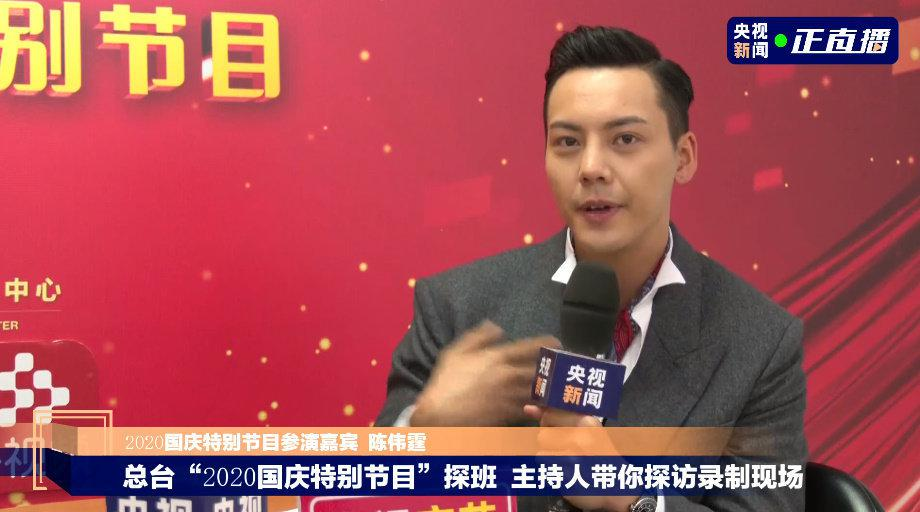 陈伟霆 央视新闻直播完整版(11分钟)