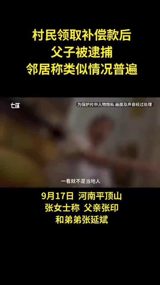 河南村民领拆迁款后被捕,邻居称借户口本领补偿普遍存在