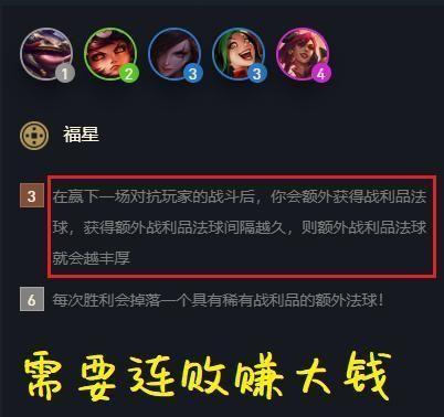 云顶之弈:新赛季来袭,海盗借福星之名归来?实际游戏体验大不同(图2)