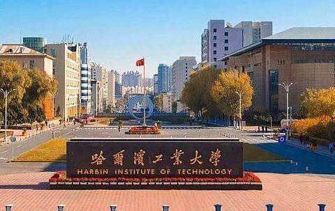 哈尔滨工业大学2020年本省录取情况