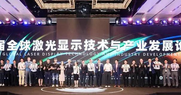 激光显示论坛在京举行 海信宣布将分享1000项专利