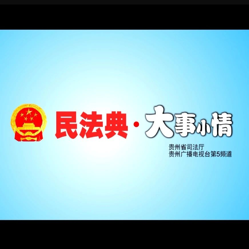 """【民法典:大事小情】面对""""霸王条款""""不吃""""哑巴亏""""!"""