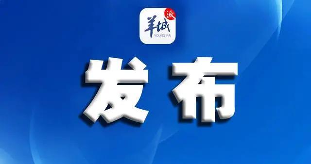 详情通报!19日广州新增境外输入确诊病例4例,境外输入无症状感染者3例