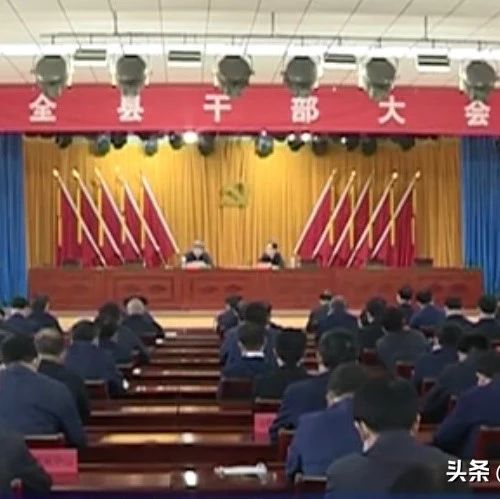 静乐县干部大会,宣布省委、市委决定:王昕任县委书记!