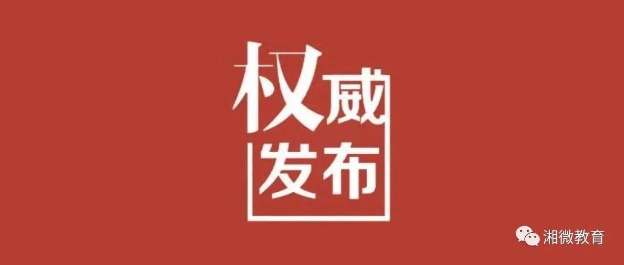 湖南省2020年普通高校招生高职专科批第二次征集志愿国家任务计划