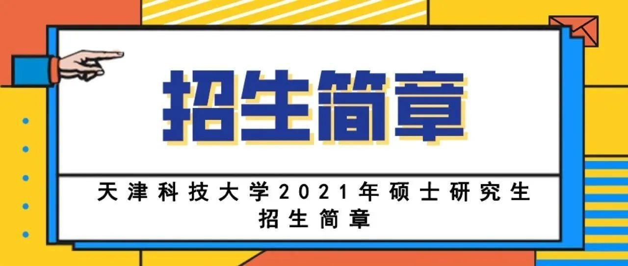 天津科技大学2021年硕士研究生招生简章