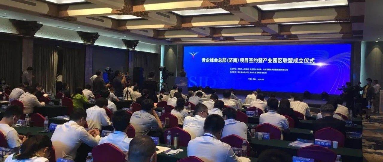 聚焦 | 青企峰会总部(济南)项目签约暨产业园区联盟成立仪式举行