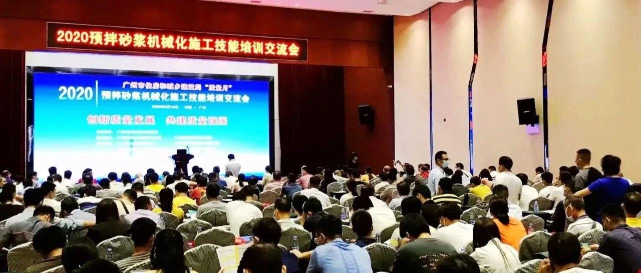 广州着力提升预拌砂浆机械化施工水平