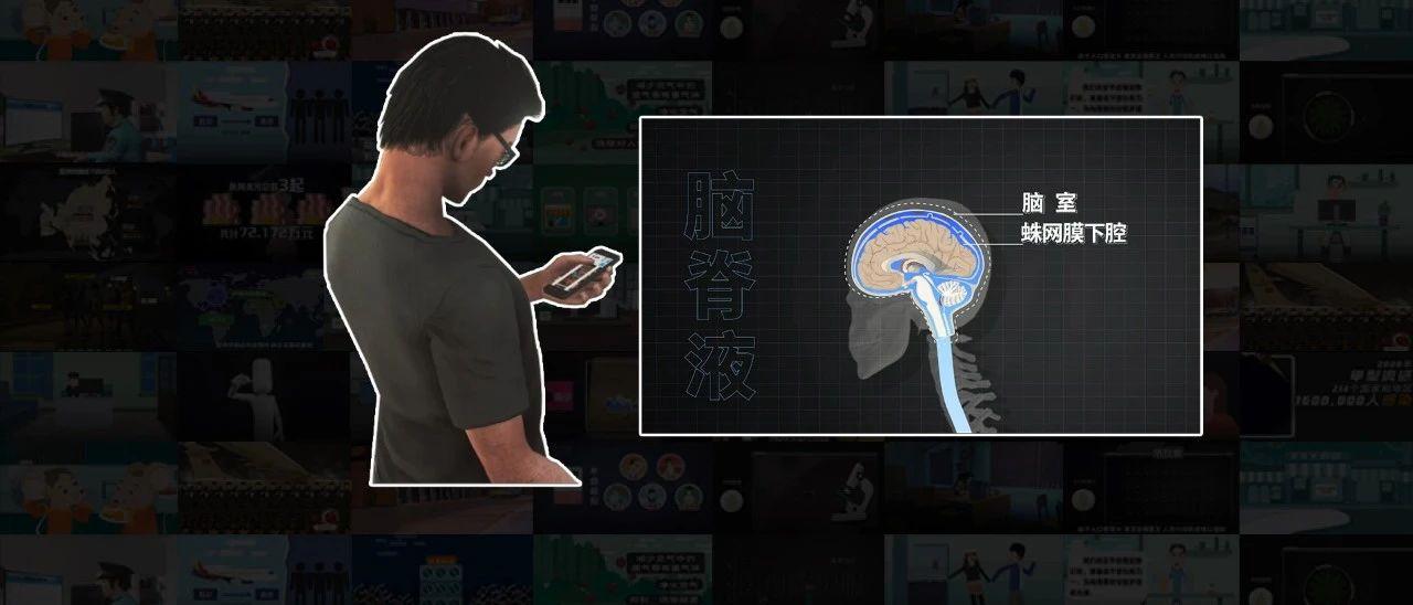 低头玩手机时间太久?小心脑脊液外漏!