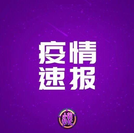 最新!河南省新增1例新冠肺炎确诊病例、4例无症状感染者