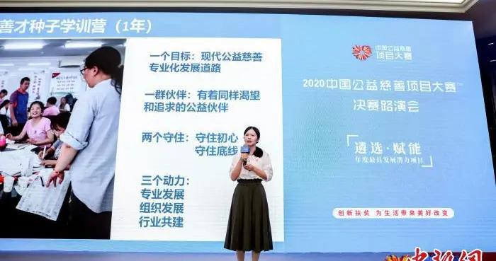 """2020年中国公益慈善项目大赛颁奖""""善才种子""""夺魁"""