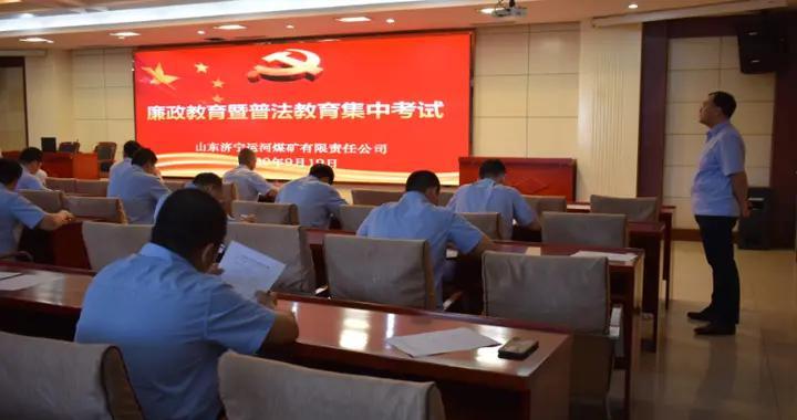 运河煤矿开展党员干部廉洁从业与法制教育考试活动