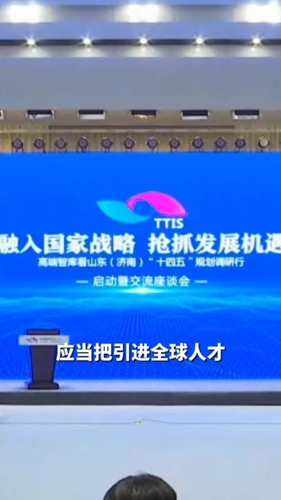 高端智库看山东丨刘培林:把引进全球人才作为战略加以谋划