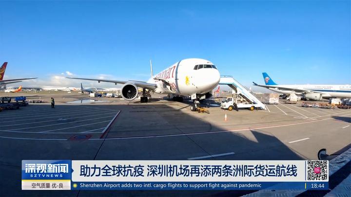 助力全球抗疫 深圳机场再添两条洲际货运航线