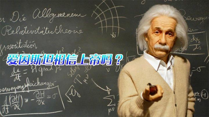 爱因斯坦到底相信上帝吗?科学和神学之间他到底相信什么?