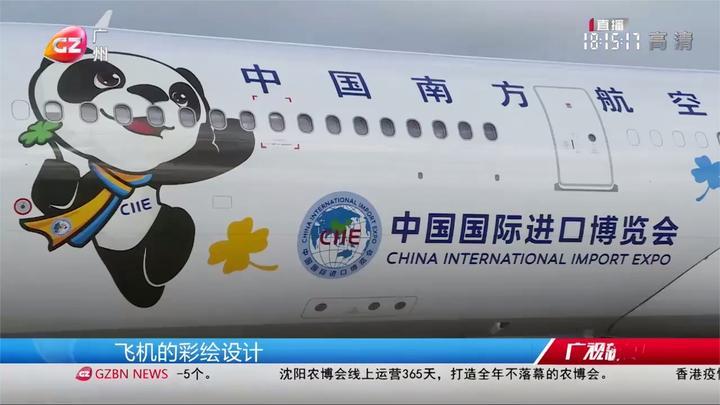"""全球最新进博会主题彩绘飞机!南航""""进博号""""亮相广州白云机场"""
