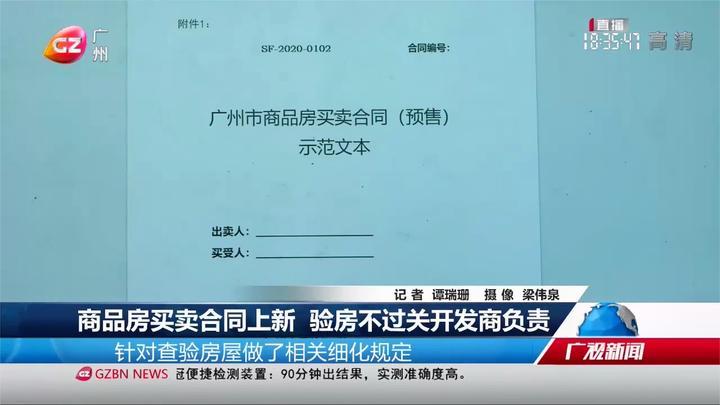 验房不过关?开发商负责!广州商品房买卖合同正式上新