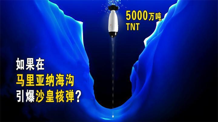 如果在马里亚纳大海沟,引爆一颗沙皇核弹,世界会变成什么样子?