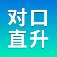 【热门】东城区一贯制和对口直升名单全汇总!2021入学得知晓!